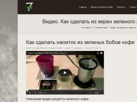 Как сделать напиток из зеленых бобов кофе