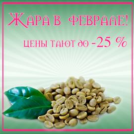 скидки зеленый кофе