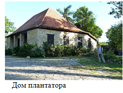 Дом кофейного плантатора