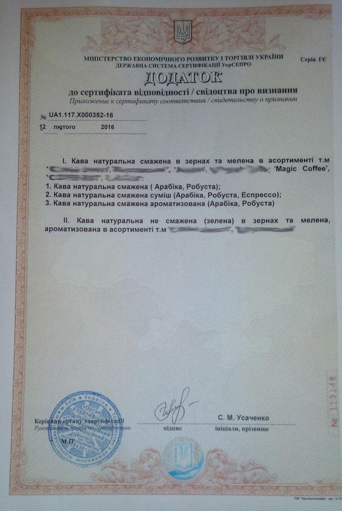 дополнение к сертификату кофе
